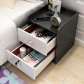 簡易床頭櫃 床頭柜簡約現代小型帶鎖收納小柜子儲物柜宿舍臥室北歐組裝床邊柜 伊芙莎YJT