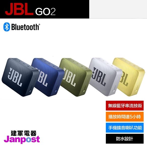 JBL GO 2 GO2 無線 可攜式 防水藍牙喇叭( Flip5 可參考) 藍芽 原廠正品 建軍電器