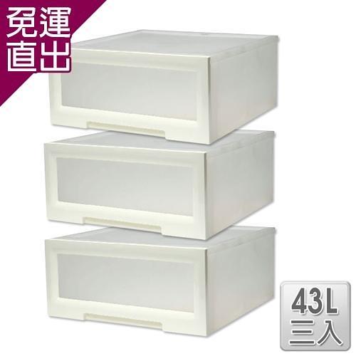 收納樂 『簡約雅白』43L 視窗整理箱(加寬版)-單抽式(三入/組)【免運直出】