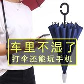 雨傘長柄大號加固雙人自動男女雨傘晴雨兩用定制定做印logo廣告傘WY【快速出貨八折優惠】