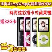 【限期3期零利率】送32G記憶卡 全新 1.8吋 超薄時尚炫彩插卡式蘋果機 公司貨 MP3 MP4 詞曲同步