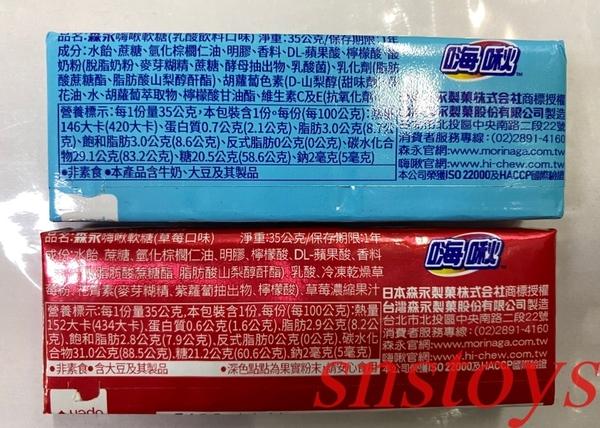 sns 古早味 森永 嗨啾 軟糖(有草莓.葡萄.水蜜桃.乳酸.百香果.奇異果 口味)20條