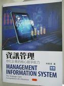 【書寶二手書T8/大學資訊_XEF】資訊管理:e化企業的核心競爭能力5/e_林東清