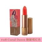 ◆台灣公司貨◆紐西蘭km天然保濕護唇膏NO8-艷麗橘紅色/支【美十樂藥妝保健】