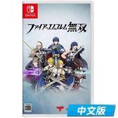 【軟體世界】NS 任天堂 Nintendo Switch 聖火降魔錄無雙 Fire Emblem 無雙(中文版)
