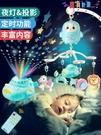 新生嬰兒床鈴0-1歲3-6個月12男女寶寶玩具音樂旋轉益智搖鈴床頭鈴 寶貝計畫
