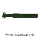 焊接五金網 - WP-26F 空冷氬焊槍本體(可彎式)