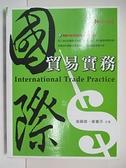 【書寶二手書T7/大學商學_ES4】國際貿易實務12/e_張錦源、康蕙芬