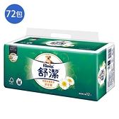 舒潔特級舒適洋甘菊抽衛90抽X72包(箱)【愛買】