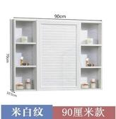 90公分太空鋁鏡櫃浴室風水鏡櫃隱藏式衛生間鏡子帶置物架鏡箱