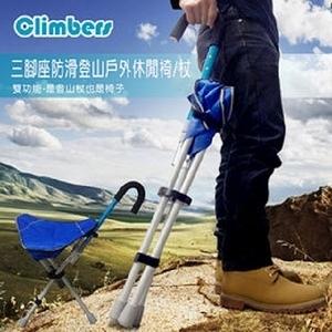 金德恩 台灣製造 三腳座防滑登山戶外休閒椅/輔助椅