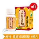 (6瓶特惠組) 專品藥局 樂特 濃縮甘草喉糖 16g加贈5包分享包*6