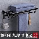 毛巾架免打孔衛生間浴室掛架廁所壁掛件黑色浴巾架衛浴置物架打孔