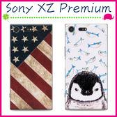Sony XZ Premium 5.5吋 浮雕彩繪手機殼 花朵背蓋 PC手機套 硬殼保護套 可愛企鵝保護殼 透明側邊