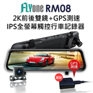 FLYone RM08 高清流媒體 2K前後雙鏡 全螢幕觸控後視鏡行車記錄器(GPS選購)