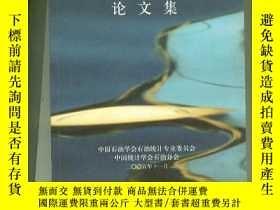 二手書博民逛書店罕見第十五次統計學術研討會論文集Y5097 中國石油學會統計專業