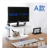 多立佳台式電腦顯示器屏增高架支架辦公室墊桌面上可調節升降增高 NMS生活樂事館