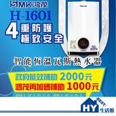 《政府補助2000元+鴻茂加碼1000元》鴻茂 16公升 數位恆溫瓦斯熱水器 H-1601【不含安裝、區域限制】