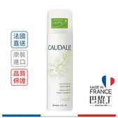 Caudalie 歐緹麗 葡萄水(葡萄籽保濕噴霧) 200ml 至2020/08【巴黎丁】