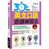 30秒英文口語跟讀練習法