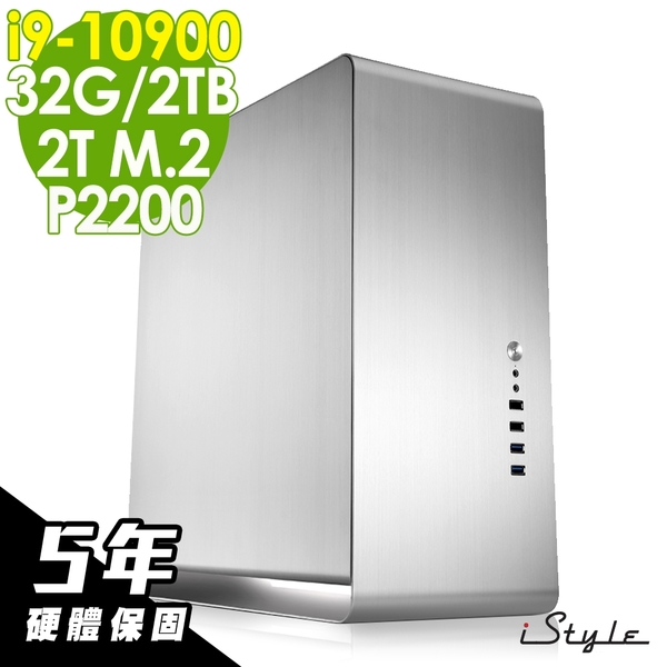【五年保固】iStyle 商用繪圖工作站 i9-10900/P2200 5G/32G/PCIe 2T+2T/WiFi6+藍牙/W10P/水冷/五年保固
