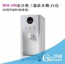 HS190/HM190桌上型冰冷熱飲水機...