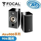 《麥士音響》 FOCAL Aira900系列 906 鋼烤