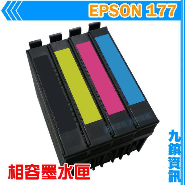 九鎮資訊 EPSON 177 環保墨水匣 XP-102 / XP-202 / XP-302 / XP-402
