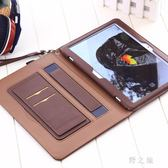平板保護套 華為M5平板10.8英寸10.8寸保護套8.4寸M3青春版8寸10.1 nm11917【野之旅】