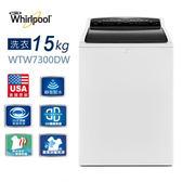 Whirlpool惠而浦15公斤極智直立洗衣機 WTW7300DW(美國原裝進口)~含拆箱定位