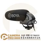◎相機專家◎ BOYA 博雅 BY-BM3031 專業級相機機頂麥克風 電容式 超心型 指向性 增益頻道 MIC 公司貨