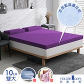House Door 防蚊防螨10cm藍晶靈涼感記憶床墊全配組-雙大羅蘭紫