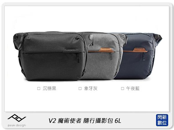PEAK DESIGN V2 魔術使者 隨行攝影包 6L 相機包 側背包(AFD0361V2,公司貨)