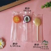 烘培包裝棒棒糖透明磨砂機封密封袋扎絲口袋餅干袋【步行者戶外生活館】
