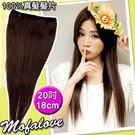 魔髮樂 真髮髮片20吋18CM大三扣 DIY接髮髮量增多 可吹染燙編髮!
