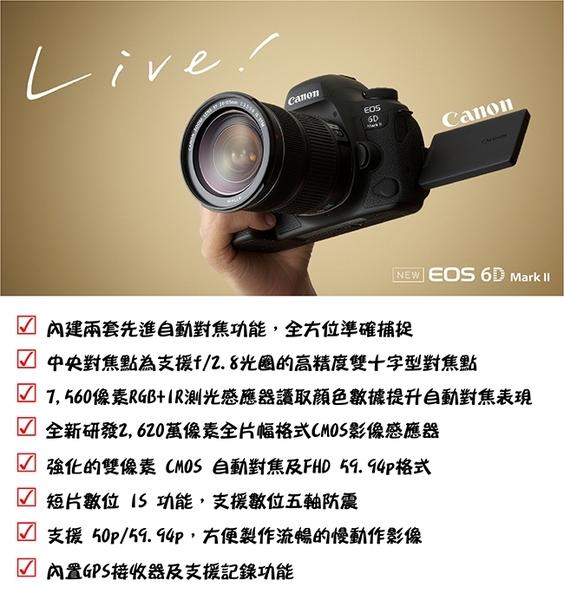 Canon 6D Mark II+EF 16-35mm F/4L IS USM單鏡組*(平行輸入)