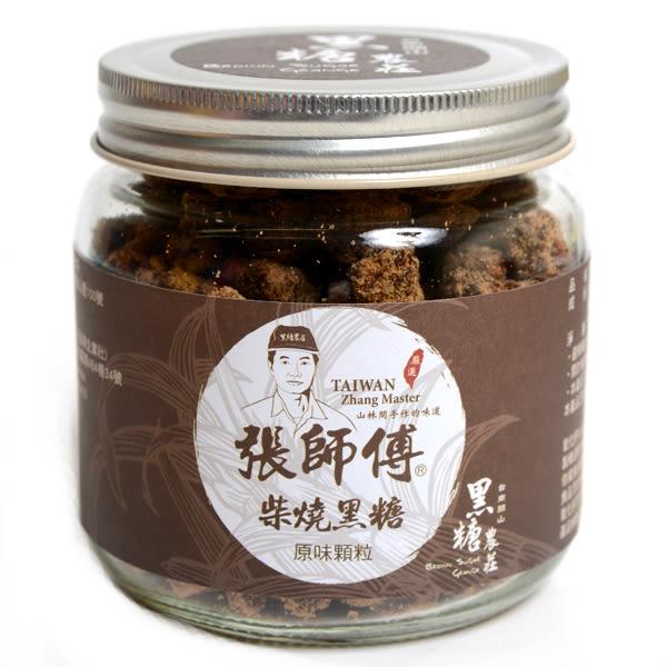 【黑糖農莊】張師傅柴燒黑糖(原味顆粒) 300g
