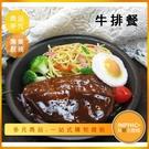 INPHIC-牛排模型 厚切牛排 炭烤牛排 美式 排餐 異國料理 西餐-IMFG004104B