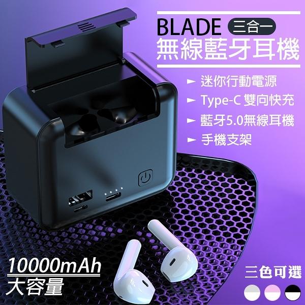 【coni shop】BLADE三合一無線藍牙耳機 現貨 當天出貨 台灣公司貨 行動電源 手機支架 無線耳機