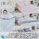 『多款任選』奧地利100%TENCEL涼感純天絲3.5尺單人床包枕套二件組(不含被套)床單 床套 床巾