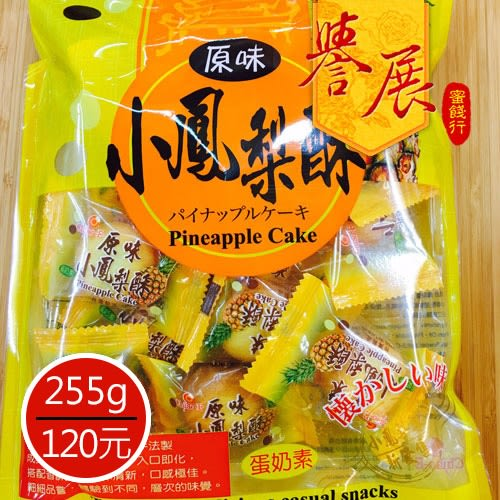 【譽展蜜餞】巧益小鳳梨酥(蛋奶素) 255g/120元