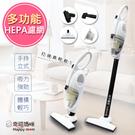 【幸福媽咪】強力旋風手持吸塵器直立式吸塵器(CJ-688W)大全配/HEPA濾網*2入