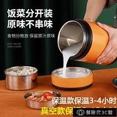 焖烧壶 304真空燜燒壺超長保溫提鍋上班族學生便當飯盒3層大容量保溫飯盒
