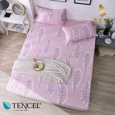 天絲床包二件組 單人3.5x6.2尺 昕悅(粉) 100%頂級天絲 萊賽爾 附正天絲吊牌 BEST寢飾