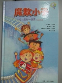 【書寶二手書T5/少年童書_PEJ】呵,還有一張票(除法的秘密)_瑪瑞琳‧伯恩斯