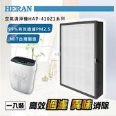 HERAN禾聯 空氣清淨機濾網 HAP-410Z1系列