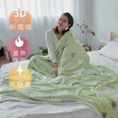 『3DFL08』抗靜電3D立體法蘭絨魔織毯-150x200公分【獨創3D立體新工藝】 四季毯 保暖毯 舒柔毯