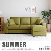 現貨+預購 沙發 L型沙發 布沙發 桑妮亮彩舒適L型沙發-6色 / H&D 東稻家居