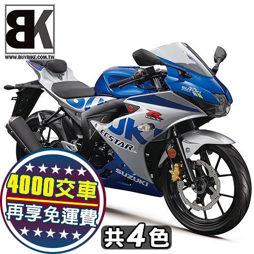 【抽真空藍芽】4000元交車再免運!GSX R150 ABS 小阿魯 2021新色(R150AL3)台鈴Suzuki