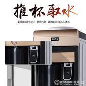 飲水機立式冷熱家用冰溫熱台式小型智慧全自動制冷兩用放桶裝水    《圓拉斯》